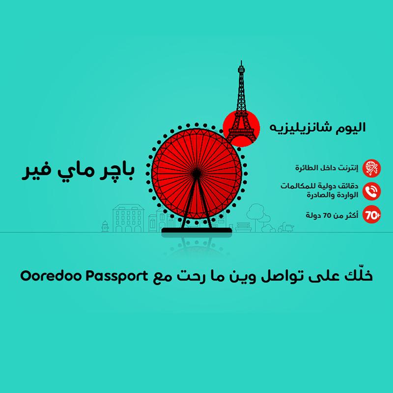 Ooredoo Passport